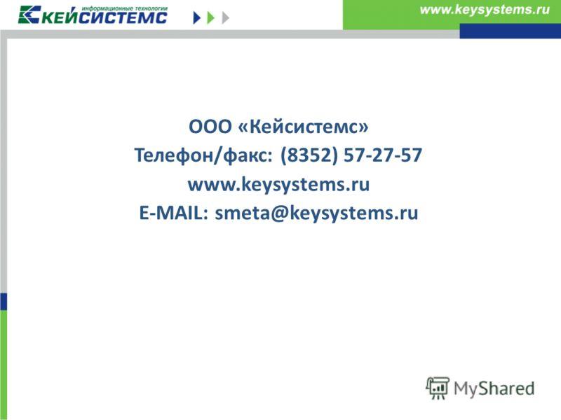 подсистемы Работа в едином плане счетов (приказ148н); Общие справочники; Однократный ввод первичных документов (например, платежные поручения); Прямой обмен информацией, исключающий сложности электронного обмена; Прямое взаимодействие между РБС, ПБС;