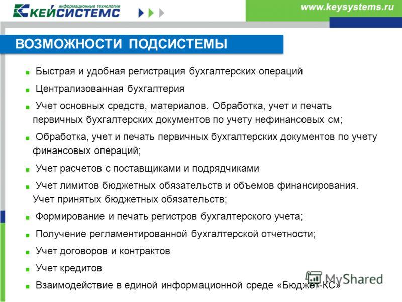 Учет расчетов в бюджетных организациях  Интеркомп ЦБУ