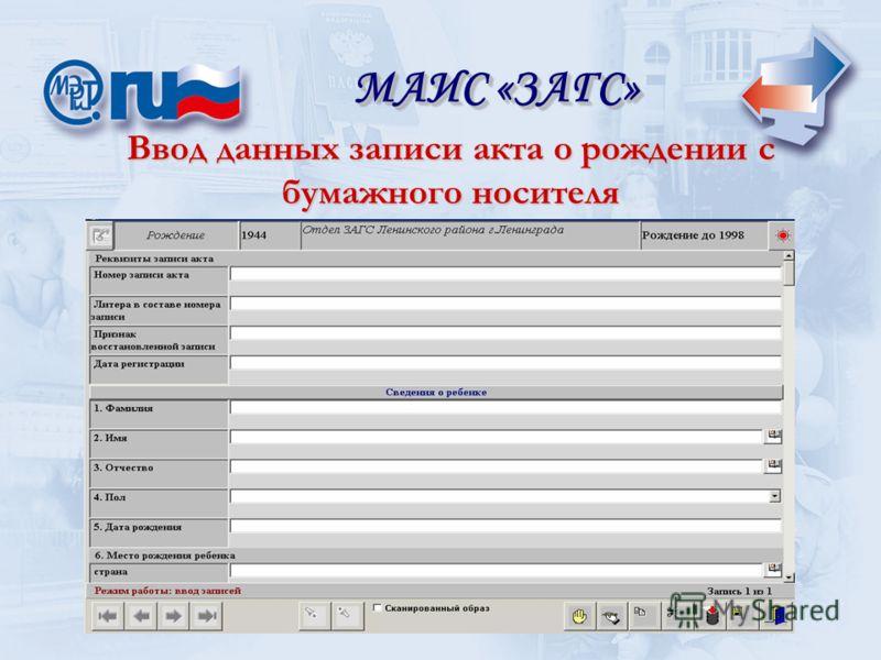 МАИС «ЗАГС» Ввод данных записи акта о рождении с бумажного носителя