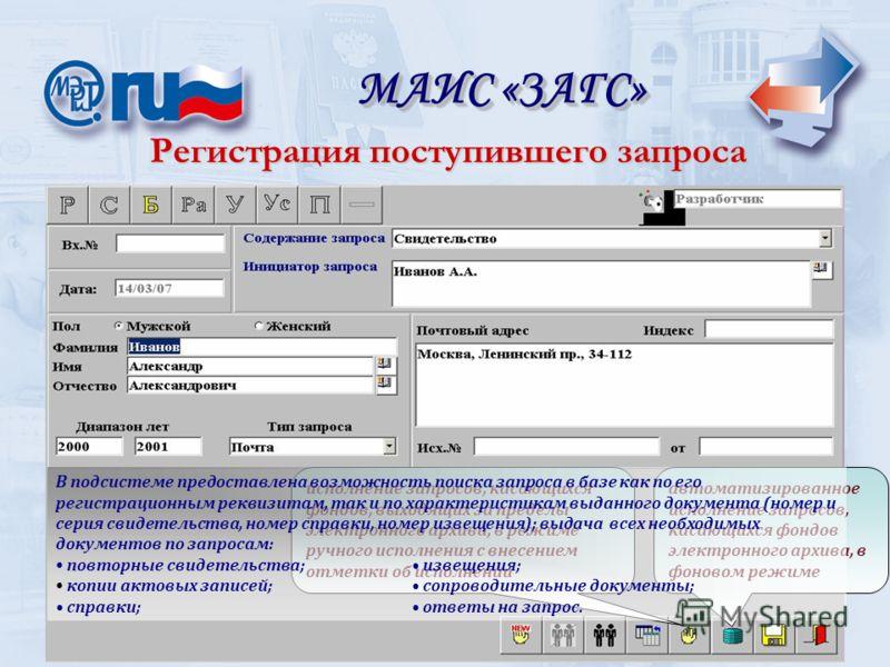 МАИС «ЗАГС» Регистрация поступившего запроса автоматизированное исполнение запросов, касающихся фондов электронного архива, в фоновом режиме исполнение запросов, касающихся фондов, выходящих за пределы электронного архива, в режиме ручного исполнения
