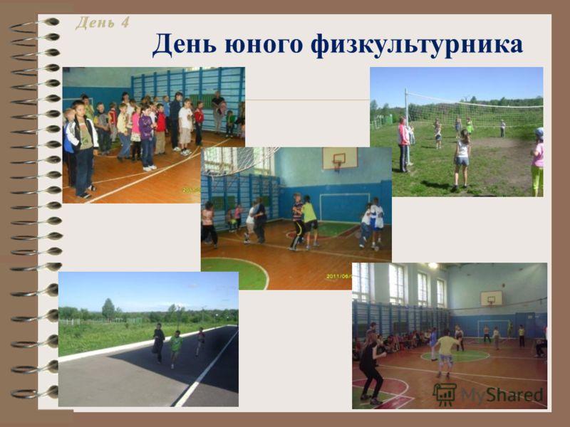 День 4День 4 День юного физкультурника