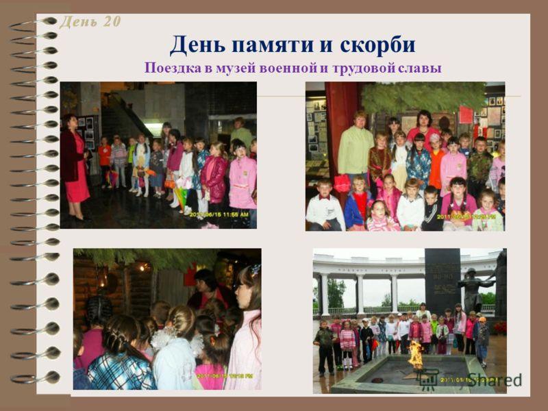 День памяти и скорби Поездка в музей военной и трудовой славы День 20День 20
