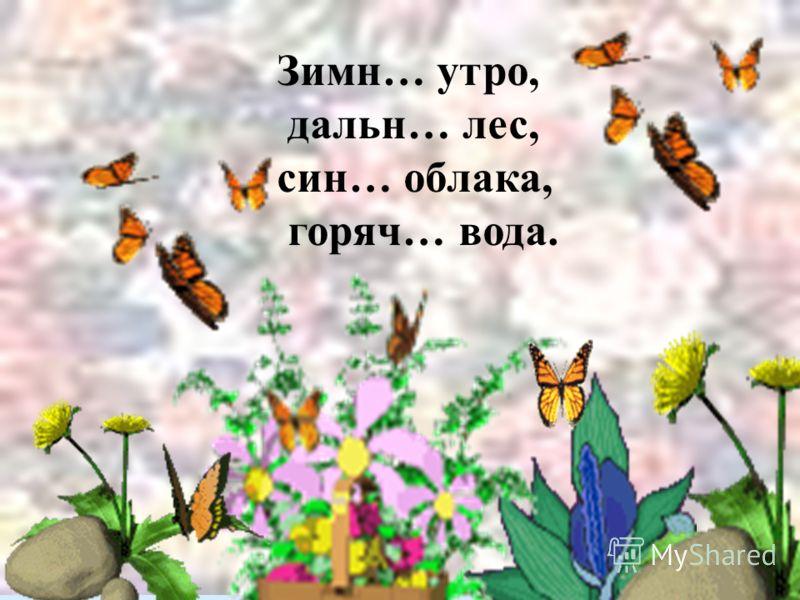 У птиц и зверьков в лесу свои этажи. Мыши живут в корнях деревьев. Соловей вьёт гнездо на земле. Какие буквы спрятались?