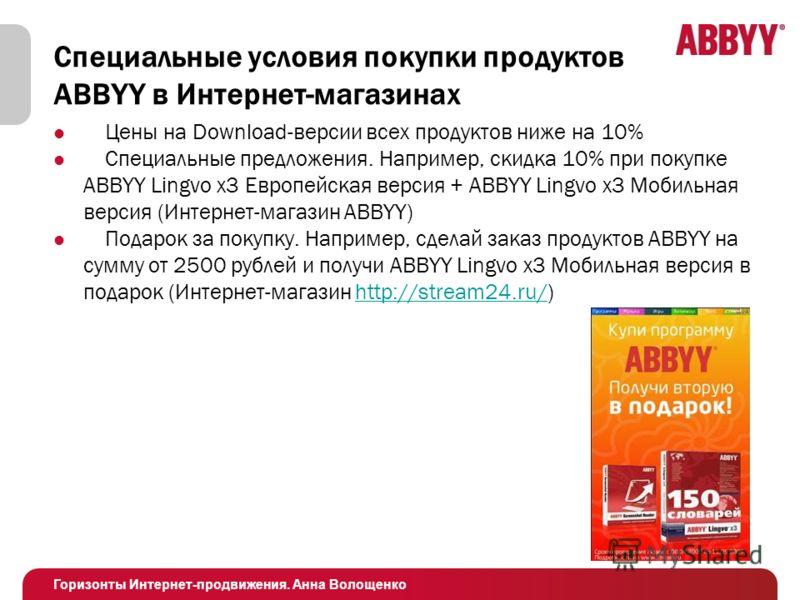 Горизонты Интернет-продвижения. Анна Волощенко Специальные условия покупки продуктов ABBYY в Интернет-магазинах Цены на Download-версии всех продуктов ниже на 10% Специальные предложения. Например, скидка 10% при покупке ABBYY Lingvo x3 Европейская в
