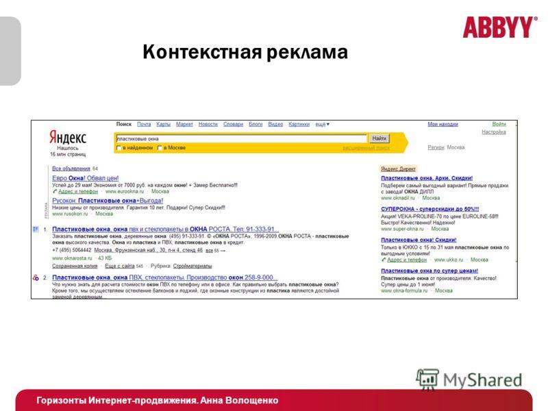 Горизонты Интернет-продвижения. Анна Волощенко Контекстная реклама