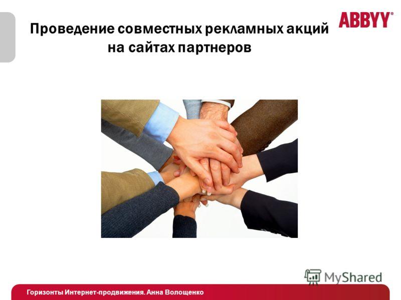Горизонты Интернет-продвижения. Анна Волощенко Проведение совместных рекламных акций на сайтах партнеров