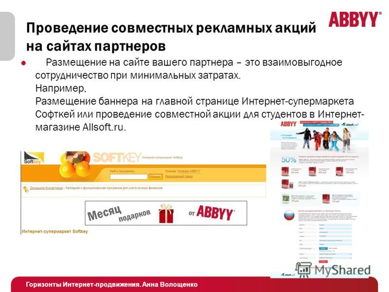 Горизонты Интернет-продвижения. Анна Волощенко Проведение совместных рекламных акций на сайтах партнеров Размещение на сайте вашего партнера – это взаимовыгодное сотрудничество при минимальных затратах. Например, Размещение баннера на главной страниц