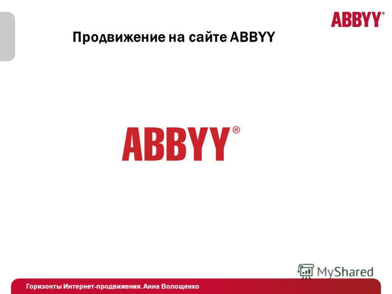 Горизонты Интернет-продвижения. Анна Волощенко Продвижение на сайте ABBYY