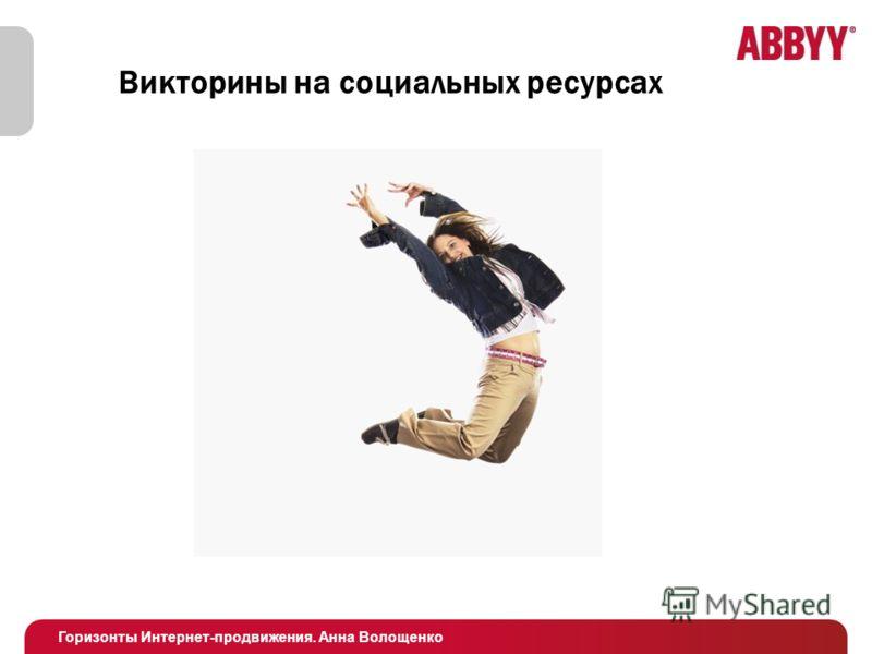 Горизонты Интернет-продвижения. Анна Волощенко Викторины на социальных ресурсах