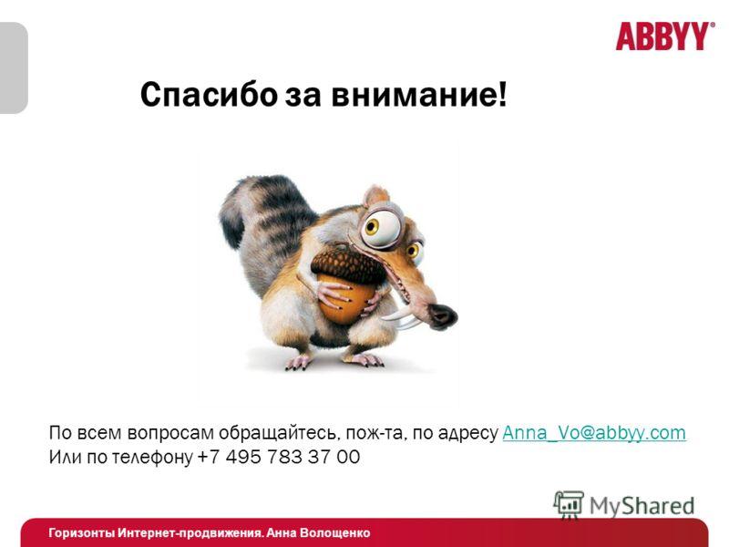 Спасибо за внимание! По всем вопросам обращайтесь, пож-та, по адресу Anna_Vo@abbyy.comAnna_Vo@abbyy.com Или по телефону +7 495 783 37 00