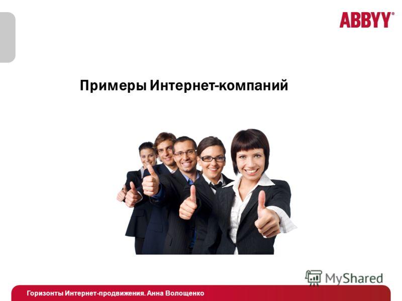 Горизонты Интернет-продвижения. Анна Волощенко Примеры Интернет-компаний