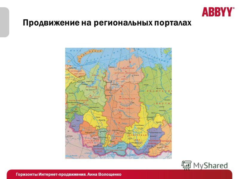 Горизонты Интернет-продвижения. Анна Волощенко Продвижение на региональных порталах