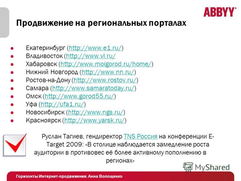 Горизонты Интернет-продвижения. Анна Волощенко Продвижение на региональных порталах Екатеринбург (http://www.e1.ru/)http://www.e1.ru/ Владивосток (http://www.vl.ru/http://www.vl.ru/ Хабаровск (http://www.moigorod.ru/home/)http://www.moigorod.ru/home/