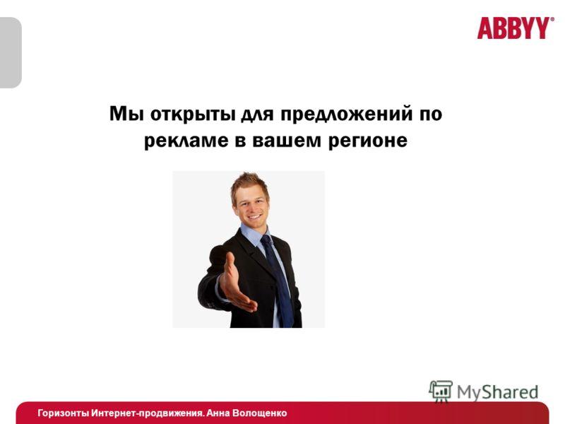 Горизонты Интернет-продвижения. Анна Волощенко Мы открыты для предложений по рекламе в вашем регионе