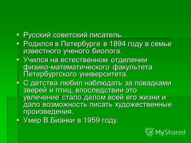 Русский советский писатель. Русский советский писатель. Родился в Петербурге в 1894 году в семье известного ученого биолога. Родился в Петербурге в 1894 году в семье известного ученого биолога. Учился на естественном отделении физико-математического