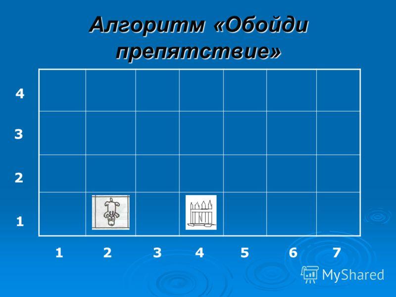 Алгоритм «Обойди препятствие» 1 2 3 4 1234567