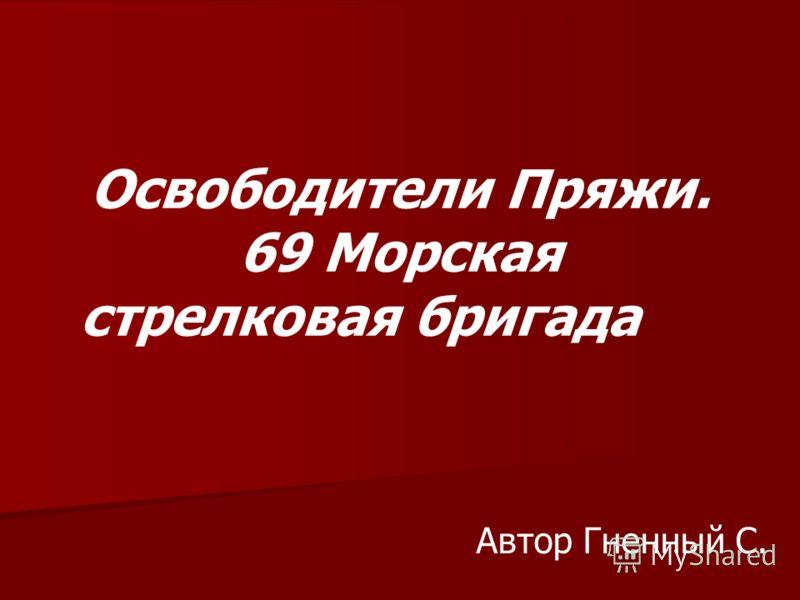Освободители Пряжи. 69 Морская стрелковая бригада Автор Гненный С.