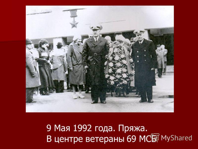 9 Мая 1992 года. Пряжа. В центре ветераны 69 МСБ
