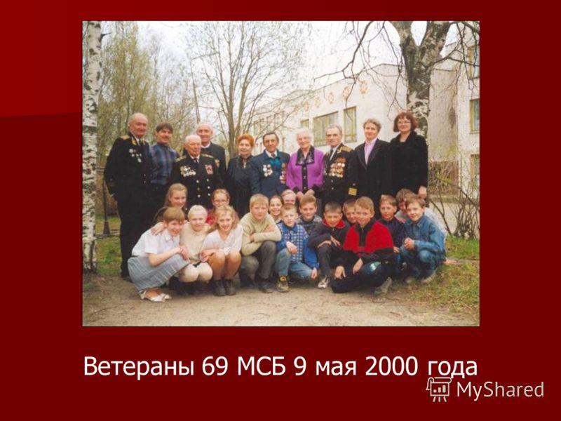 Ветераны 69 МСБ 9 мая 2000 года