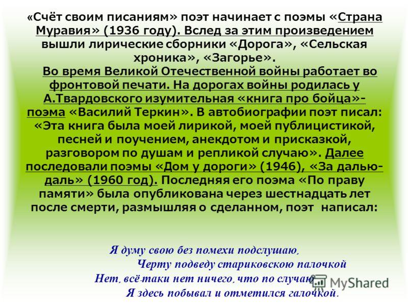 До 1928 года Александр жил в деревне, учился в школе, работал в кузнице, был секретарём сельской комсомольской. С 1924 года стал печатать заметки и стихи в смоленских газетах и журналах. В 1928 году Твардовский приехал в Москву и стал студентом филол
