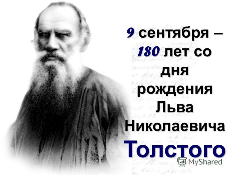 9 сентября – 180 лет со дня рождения Льва Николаевича Толстого
