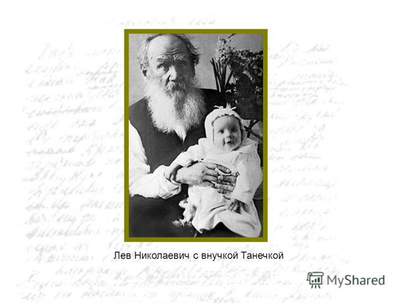 Лев Николаевич с внучкой Танечкой