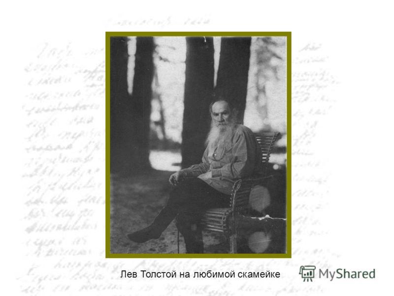 Лев Толстой на любимой скамейке