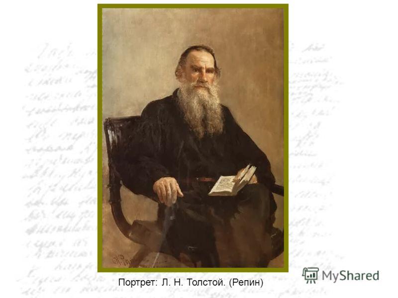 Портрет: Л. Н. Толстой. (Репин)