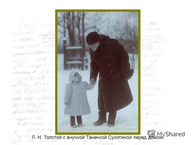 Л. Н. Толстой с внучкой Танечкой Сухотиной перед домом.