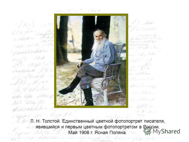 Л. Н. Толстой. Единственный цветной фотопортрет писателя, явившийся и первым цветным фотопортретом в России. Май 1908 г. Ясная Поляна.