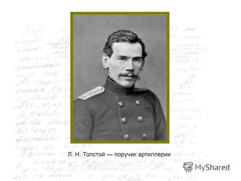 Л. Н. Толстой поручик артиллерии