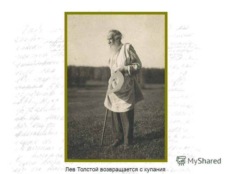 Лев Толстой возвращается с купания