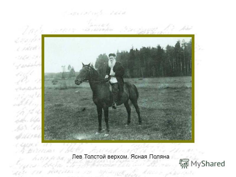 Лев Толстой верхом. Ясная Поляна