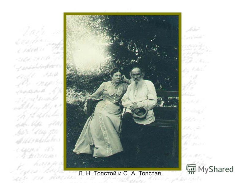 Л. Н. Толстой и С. А. Толстая.