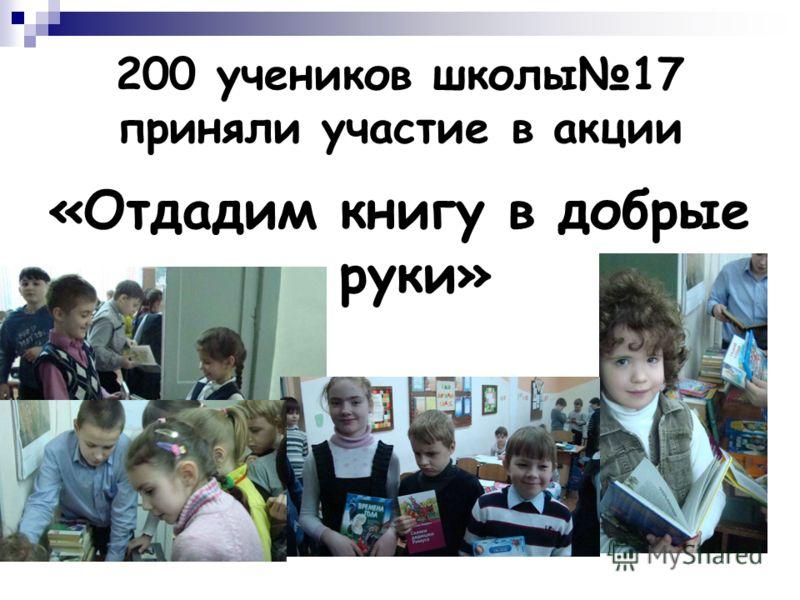 200 учеников школы17 приняли участие в акции «Отдадим книгу в добрые руки»