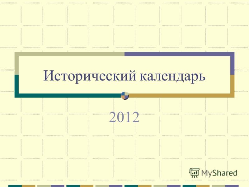 Исторический календарь 2012
