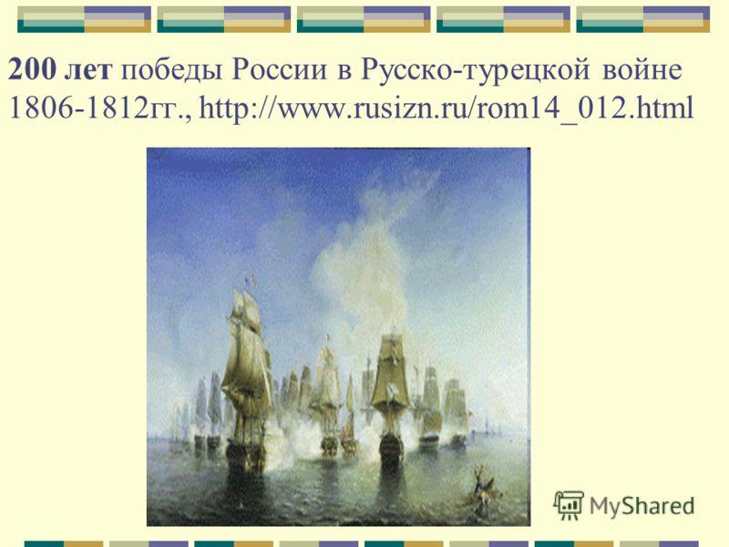 200 лет победы России в Русско-турецкой войне 1806-1812гг., http://www.rusizn.ru/rom14_012.html