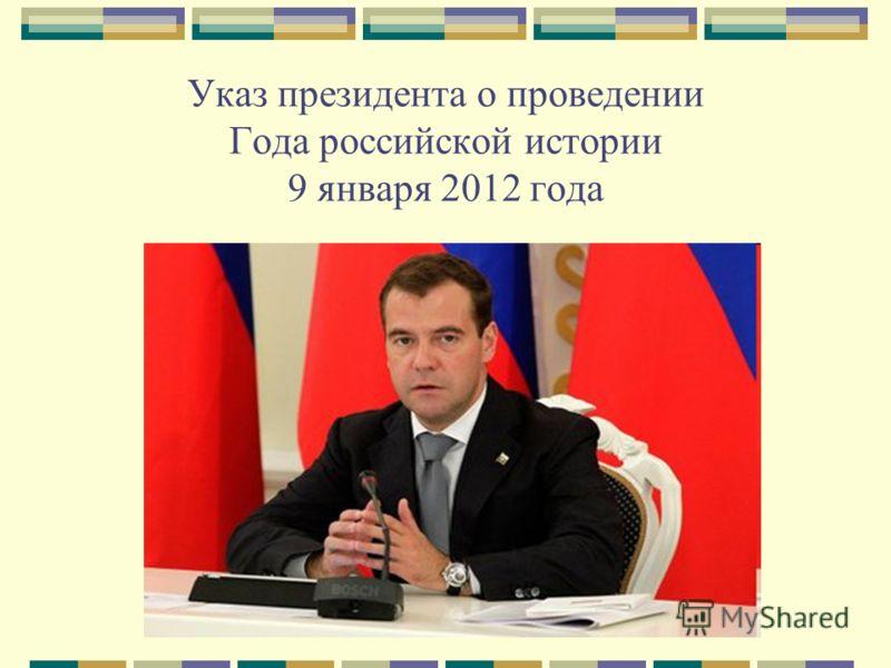 Указ президента о проведении Года российской истории 9 января 2012 года