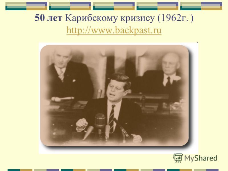 50 лет Карибскому кризису (1962г. ) http://www.backpast.ru http://www.backpast.ru
