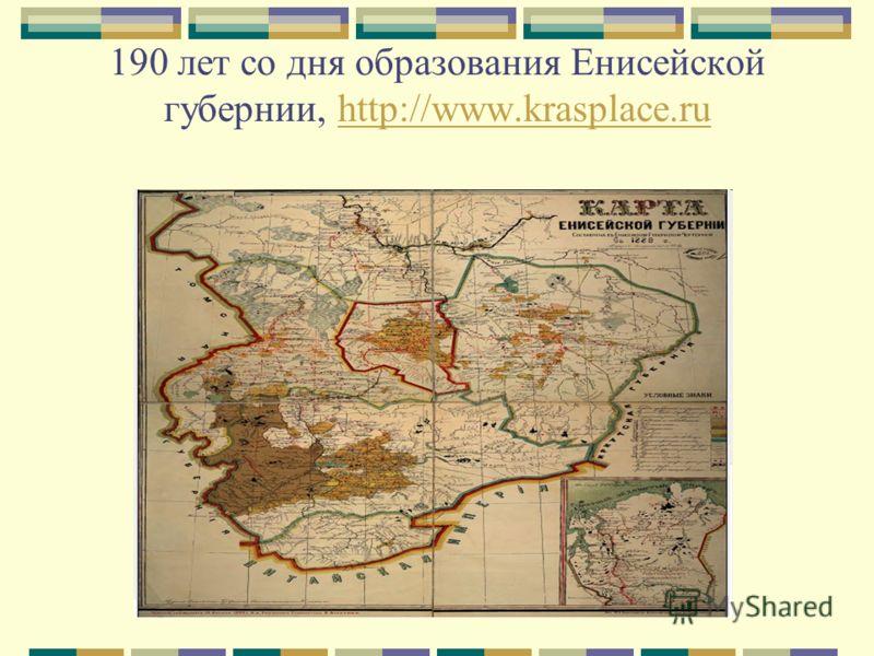 190 лет со дня образования Енисейской губернии, http://www.krasplace.ruhttp://www.krasplace.ru
