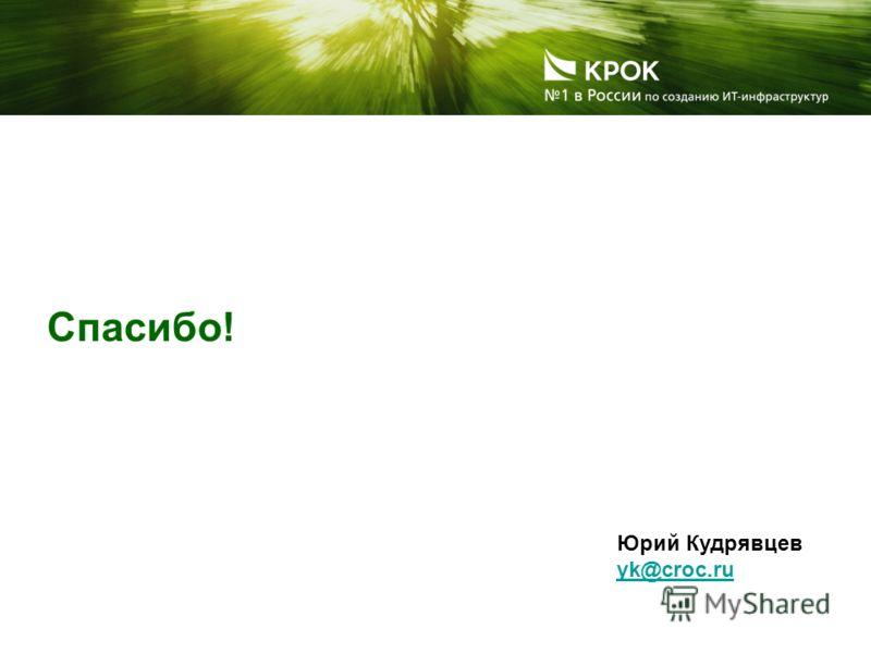 Спасибо! Юрий Кудрявцев yk@croc.ru