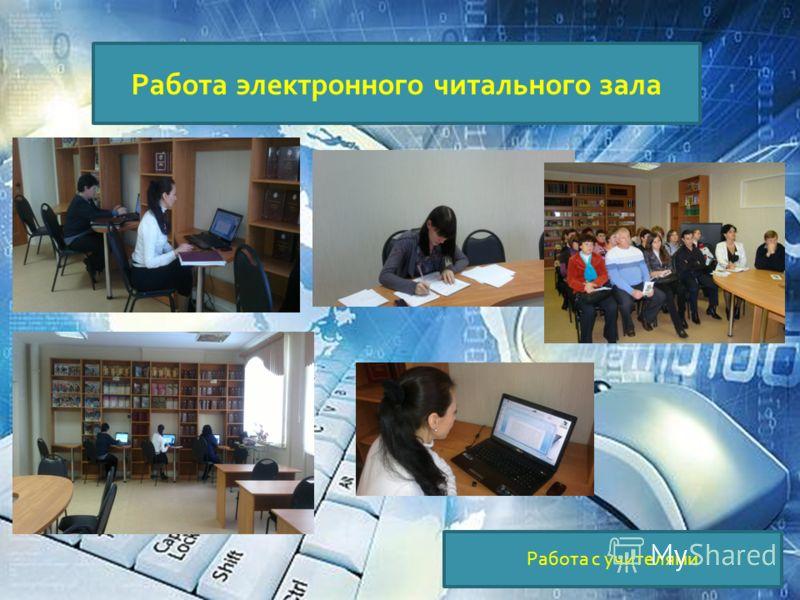 Работа электронного читального зала Работа с учителями