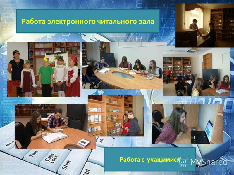 Работа электронного читального зала Работа с учащимися