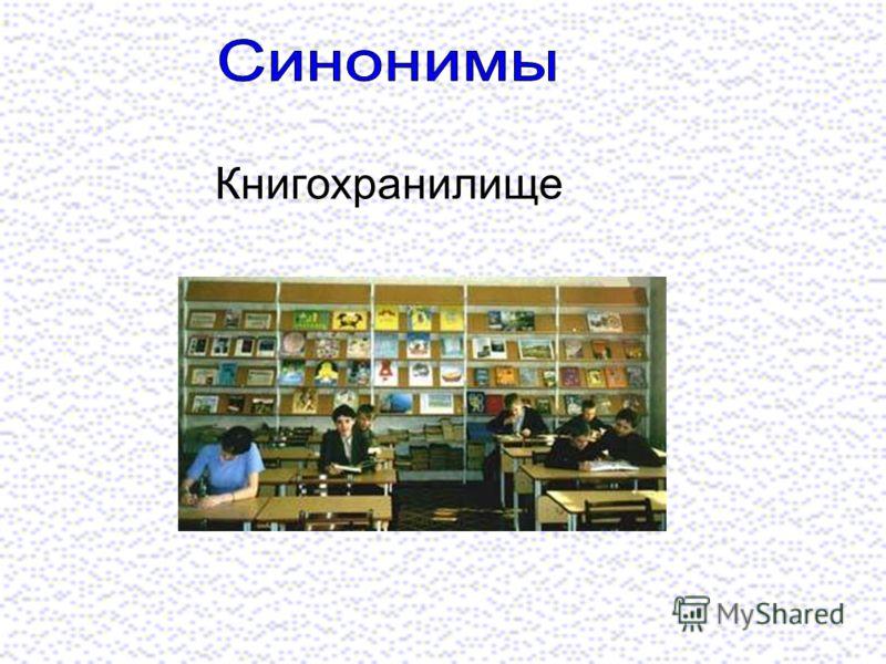Книгохранилище