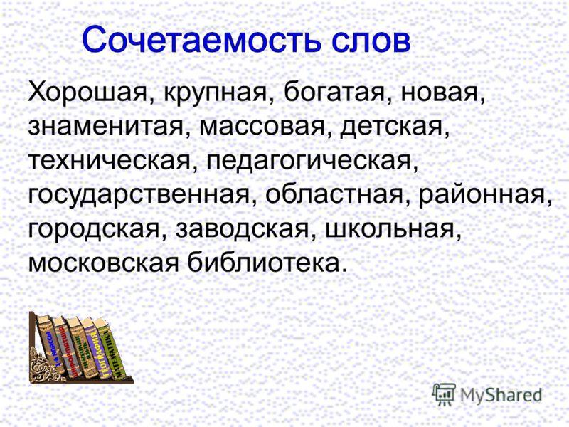Хорошая, крупная, богатая, новая, знаменитая, массовая, детская, техническая, педагогическая, государственная, областная, районная, городская, заводская, школьная, московская библиотека.