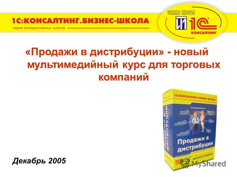 Декабрь 2005 «Продажи в дистрибуции» - новый мультимедийный курс для торговых компаний