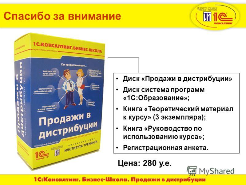 Спасибо за внимание Цена: 280 у.е. Диск «Продажи в дистрибуции» Диск система программ «1С:Образование»; Книга «Теоретический материал к курсу» (3 экземпляра); Книга «Руководство по использованию курса»; Регистрационная анкета.