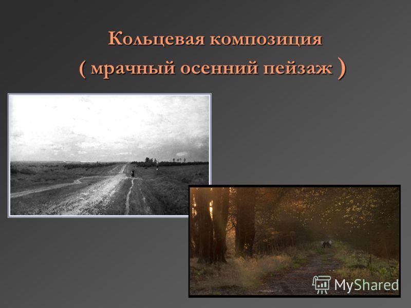 Кольцевая композиция ( мрачный осенний пейзаж ) Кольцевая композиция ( мрачный осенний пейзаж )