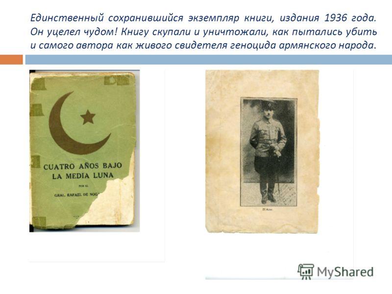 Единственный сохранившийся экземпляр книги, издания 1936 года. Он уцелел чудом ! Книгу скупали и уничтожали, как пытались убить и самого автора как живого свидетеля геноцида армянского народа.