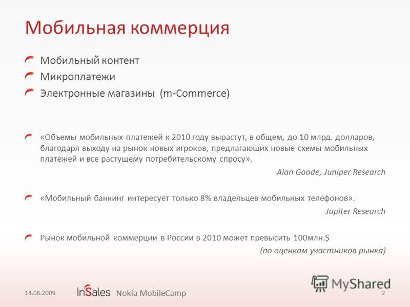 Мобильная коммерция Мобильный контент Микроплатежи Электронные магазины (m-Commerce) «Объемы мобильных платежей к 2010 году вырастут, в общем, до 10 млрд. долларов, благодаря выходу на рынок новых игроков, предлагающих новые схемы мобильных платежей